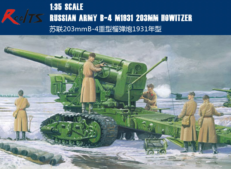 RealTS Trumpeter 02307 1/35 Soviet B-4 M1931 203mm Howitzerr plastic model kit