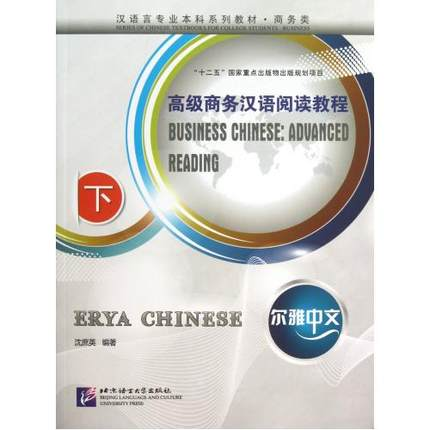 Business Chinese:Advanced Reading:PART 2