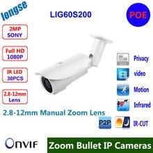 2-МЕГАПИКСЕЛЬНАЯ с переменным фокусным расстоянием POE Сеть ВИДЕОНАБЛЮДЕНИЯ Ip-камера на улице, Onvif, 2.8-12 мм объектив, 60 м ИК расстояние, ик-фильтр