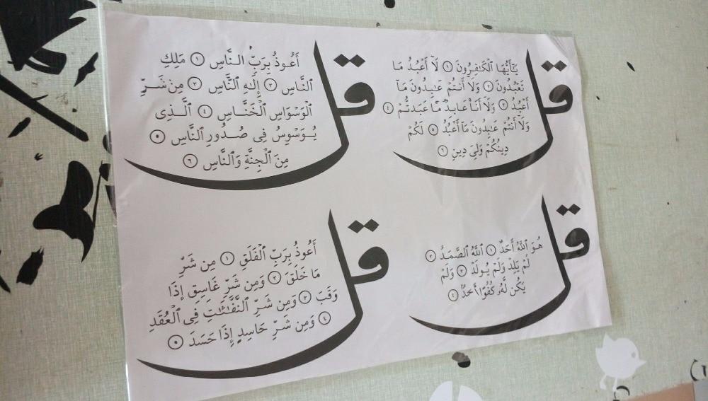 DSU Islamic Wallart Sticker 4 Quls Kuls Canvas Art Muslim Allah Quran Bismillah In Wall Stickers