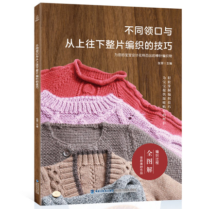 Different Neckline And Top-down Weaving Techniques Learning Knitting Pattern Weaving Book For Beginner In Chinese