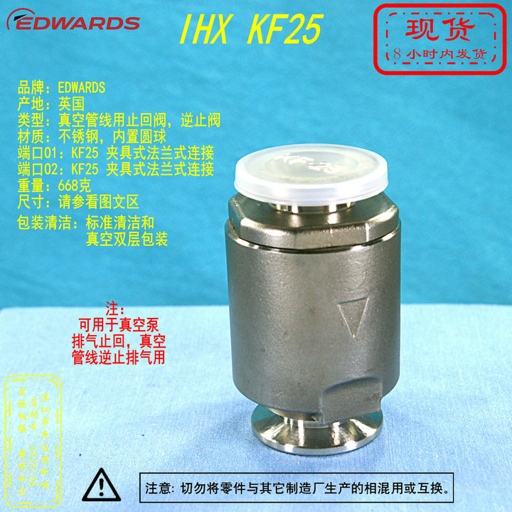 [IHX KF25] EDWARDS Stainless Steel Imported Vacuum Pump Exhaust Check Valve, Check Valve цена и фото