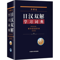 Japanese Chinese bilingual Dictionary Book for japanese starter learners Self learning Japanese reference book for adult