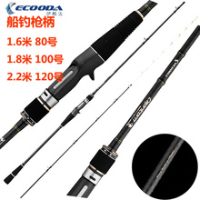 цены ECOODA ECBL 1.6M #80 1.8m #100 2.2m #120 CASTING ROD  Marine fishing  FUJI Parts Fuji guide ring 2sec boat rod Carbon belt cross