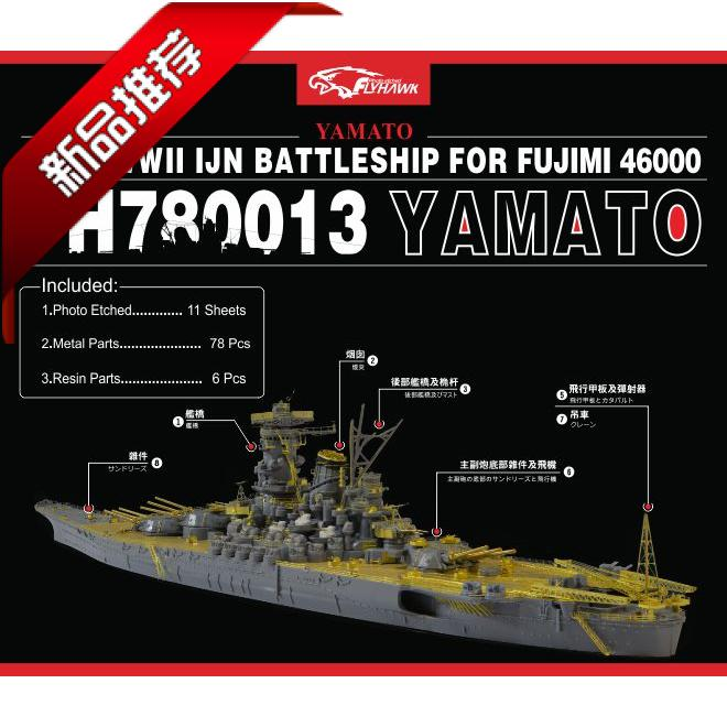 PE modified with super Battleship Yamato 1/700 ratio Assembly model Retrofit parts 1 700 myoko cruiser assembly model warship toys retrofit parts