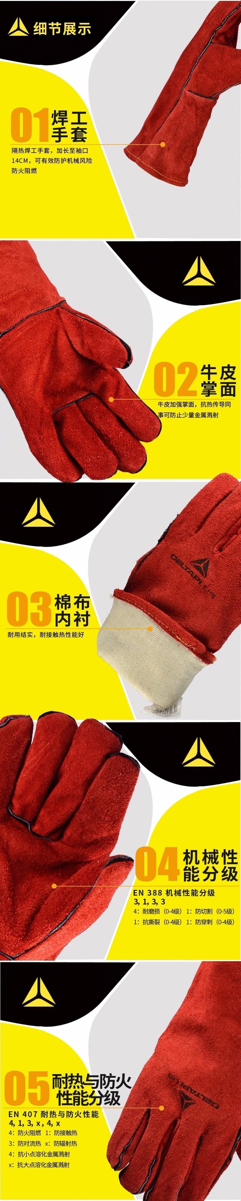 Deltaplus welding gloves welder\'s cowhide high temperature resistance wear-resistant long design wear-resistant work gloves (5)
