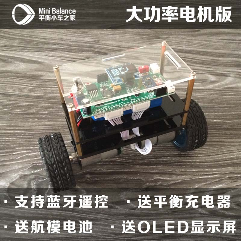STM32 two balanced car wheel self balancing car kit car upright motor version adeept 2 wheel self balancing upright car robot kit for arduino uno r3 with pdf instruction book android app remote control