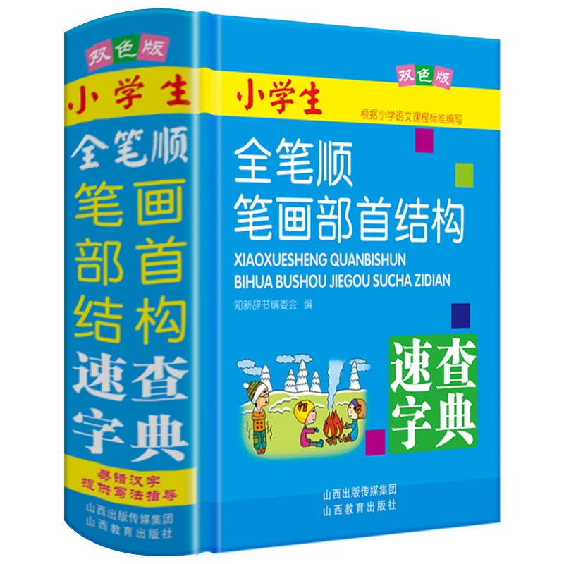 New Chinese Stroke Dictionary With 2500 Common Chinese Characters For Learning Pin Yin And Making Sentence Language Tool Books