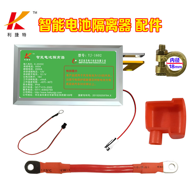 Automobile Double Battery Isolator Protector Dual Battery Manager Intelligent Battery Controller 12V Off-road Vehicle