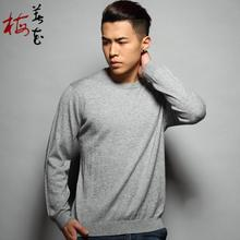 Cashmere Slim Fit Long Sleeves Knitted Men Sweaters Pullove O Neck Knit Sweater Jumper Brand Mens Sweaters 2016 Pull Homme