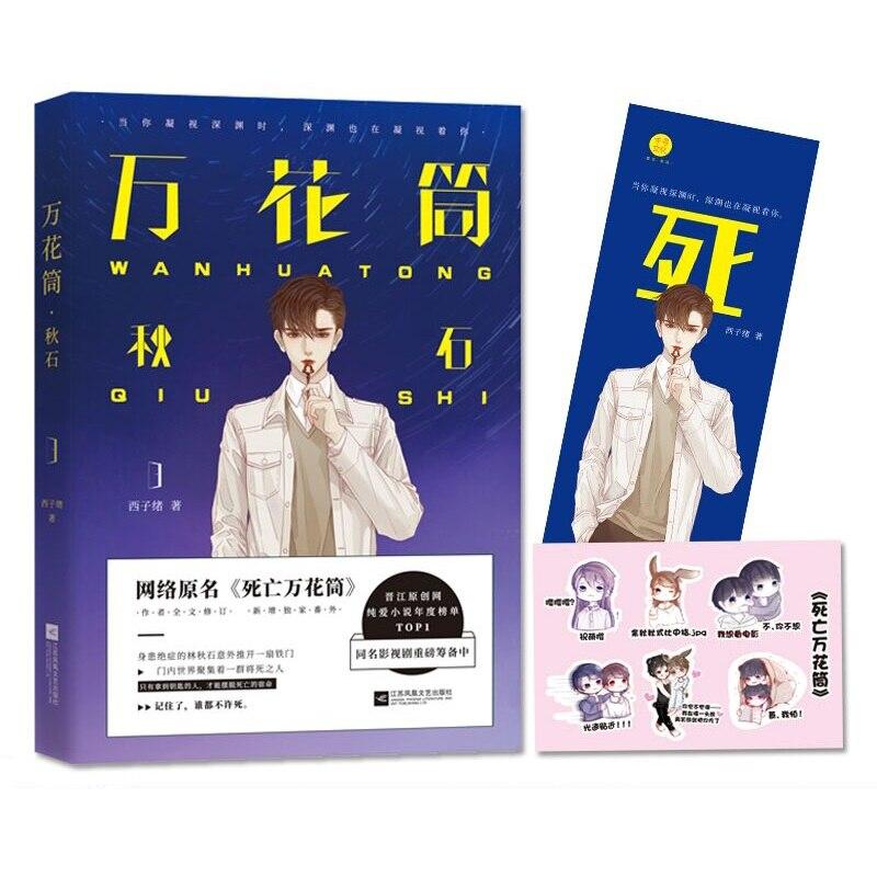 2019 New Wan Hua Tong Qiu Shi Novel Book Death Kaleidoscope Xi Zi Xu Works Adult Love Novel Bookmark Sticker Gift2019 New Wan Hua Tong Qiu Shi Novel Book Death Kaleidoscope Xi Zi Xu Works Adult Love Novel Bookmark Sticker Gift