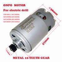 Двигатель постоянного тока 12-зубы 10,8 V 1607022542 HC683LG для BOSCH TSR1080-LI 3601JA8900 Электрическая дрель электрическая отвертка