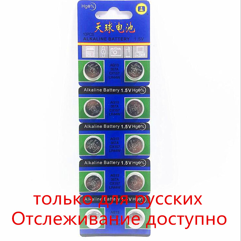 10 Pcs/Set Genuine Wholesale LR44 AG13 Battery Button Coin Cell 357A High Volume MADE Long Lasting for Watch Toys Batteries