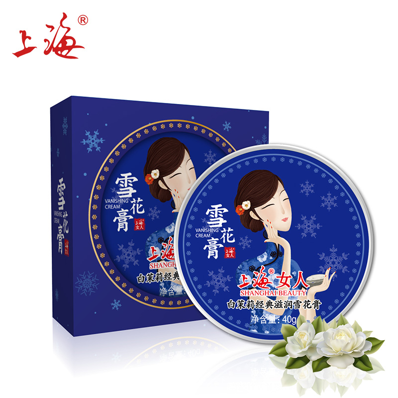 SHANGHAI BEAUTY White jasmine Classic Moisturizing Vanishing cream Hydrating Whitening Smooth moist skin Curing Skin Care
