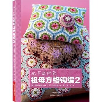 Grandmother Crochet Knitting Patterns Granny Squares Art Book In Chinese Edition