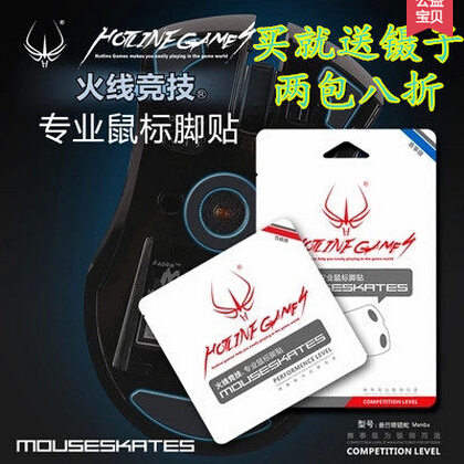2sets/pack Original Hotline Games Professional Gaming Mouse feet For Razer Mamba 5G 0.28mm Performance Level Mouseskate
