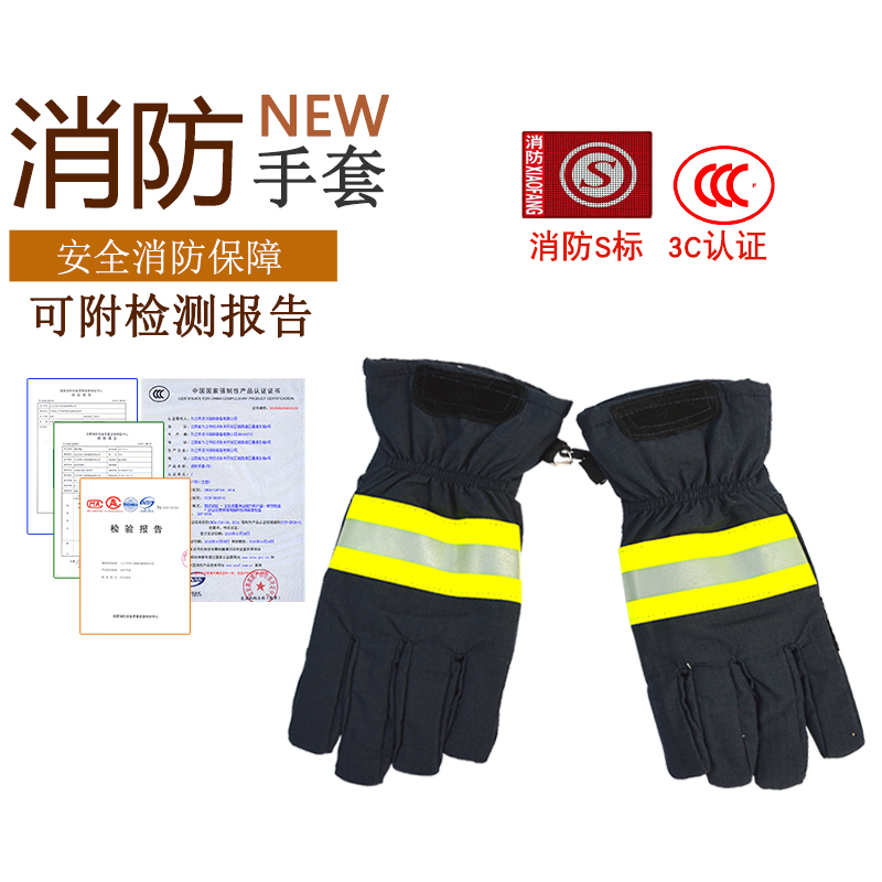 Fire gloves Fire protective gloves heat insulation gloves flame retardant fire gloves 3 c authentication gloves northland gloves