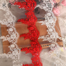 6Yards Ivory Red New Lace Trim Wedding Veil Lace Accessories DIY Craft Materials Skirts Clothing Apparel Fabrics