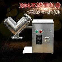 VH-2, маленький V тип, Миксер для порошка, смешивающая машина, блендер для фармацевтической еды, абсолютно, высшее качество, версия
