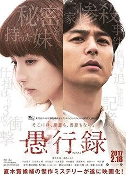 《愚行录》2016年日本剧情,犯罪,悬疑电影在线观看