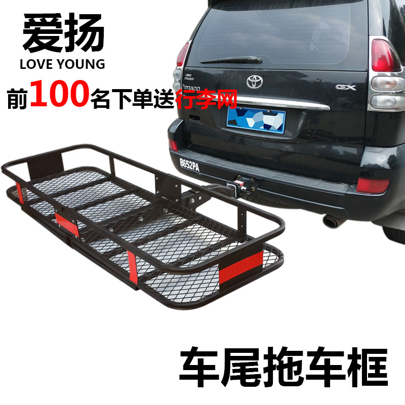 Love Young SUV cross country modification car rear luggage frame Trailer square/Trailer frame On board luggage rack