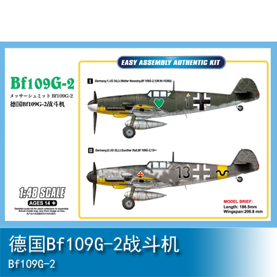 1:48 German Bf109G-2 Fighter Assembly Aircraft Model1:48 German Bf109G-2 Fighter Assembly Aircraft Model
