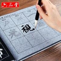 Chino pincel caligrafía copybook agua mágica escritura repetir utilizado paño yanzhen escritura regular libro grueso imitación de papel de arroz