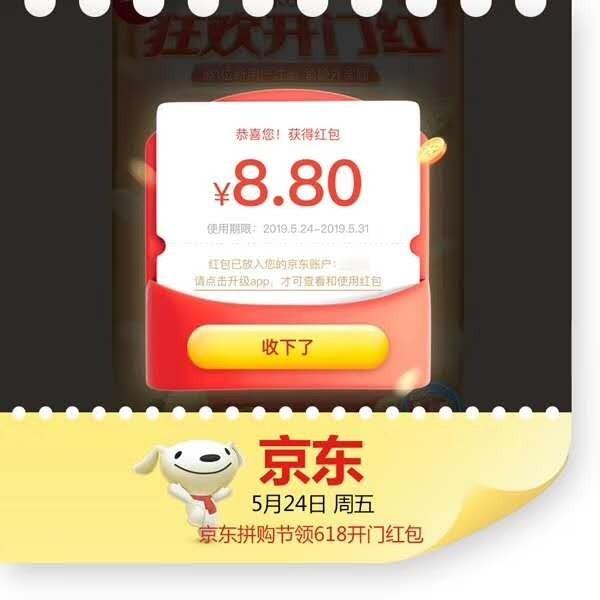 京東618開門紅 領無門檻現金紅包 可直接抵扣圖片 第1張