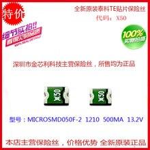 Самовосhealing вающий предохранитель патч 1210 500мА 13,2 В MICROSMD050F-2