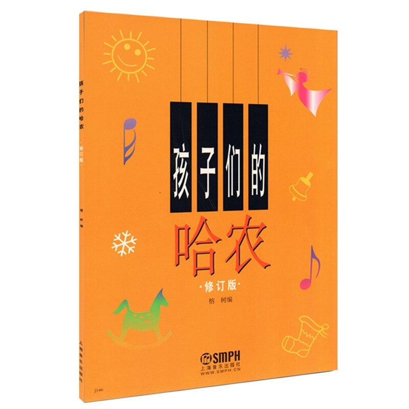 New Arrival Children's Hanon Children Piano Elementary Course Beginner Tutorials Book