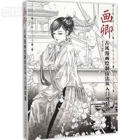 Chinese Ancient Women Figure Cartoon Painting For Beginners Chinese Art Line Drawing Book