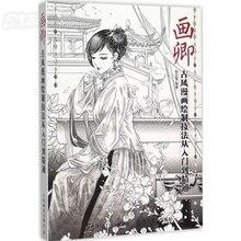הסיני עתיק דמות קו ציור ספר/עתיקות גבירותיי קומיקס ציור טכניקות מכניסה בקיא/ספר צביעה