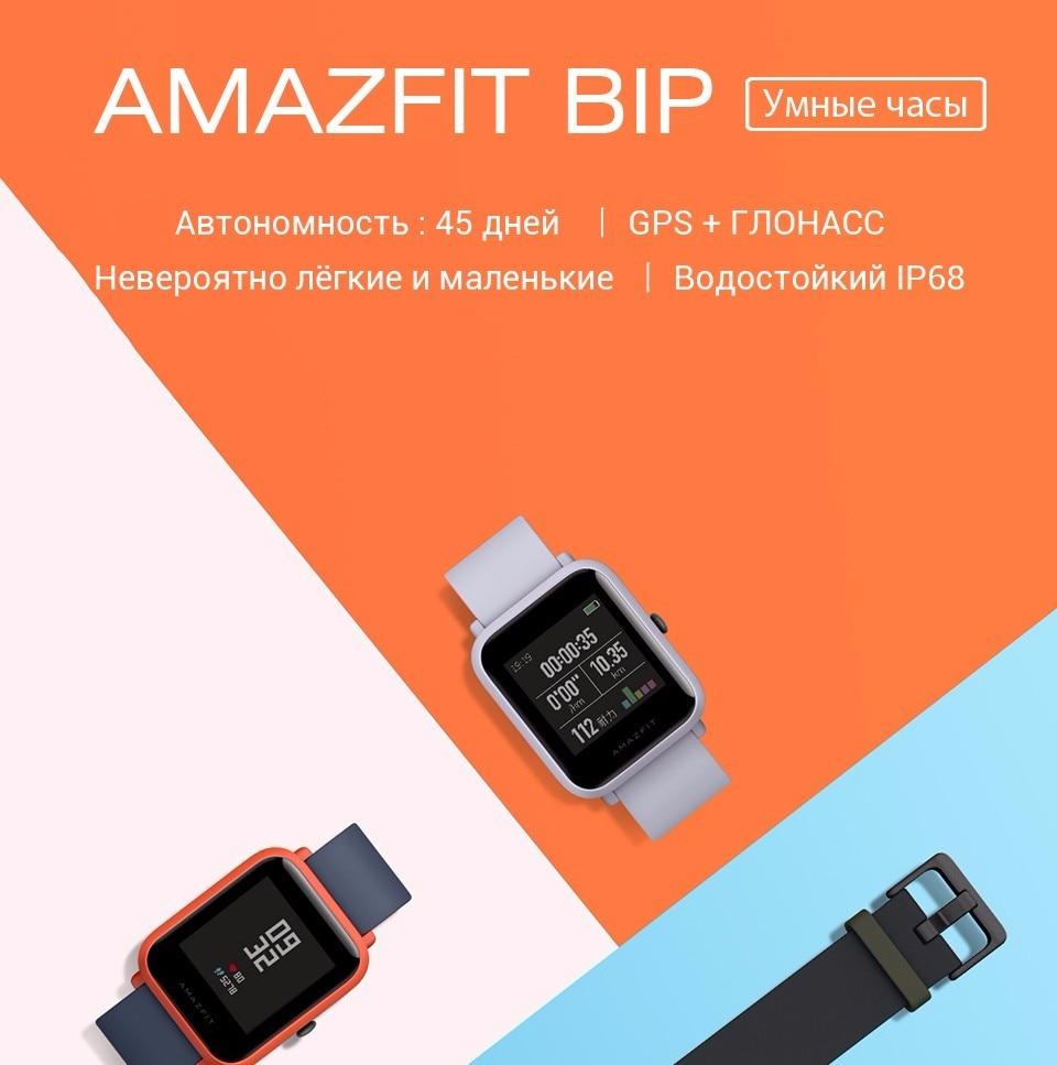 Amazfit Bip_01