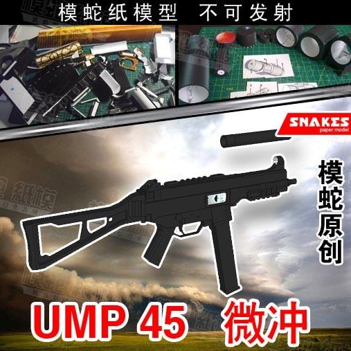 3D Paper Model UMP Assault Rifle Gun 1: 1 Scale DIY Handmade Paper Craft Toy
