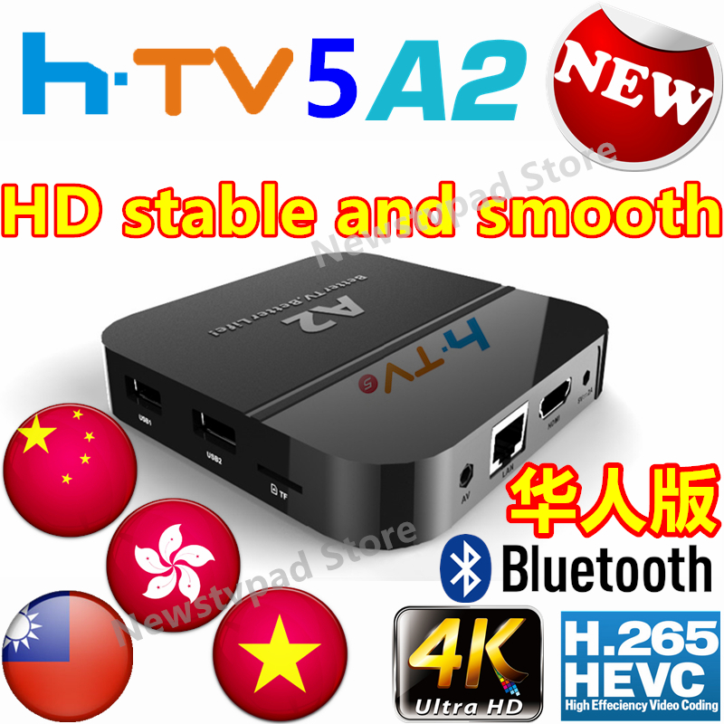 TVPAD4 TVPAD 4 hk A2 HTV BOX 5 iptv htv5 h.tv 5 box Chinese/HongKong/Taiwan/Vietnam HD Channels Android IPTV live Media player