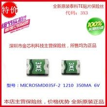 Chip Recovery Fuse MICROSMD035F-2 1210 0.35A 350MA 6V Silkscreen 3X3