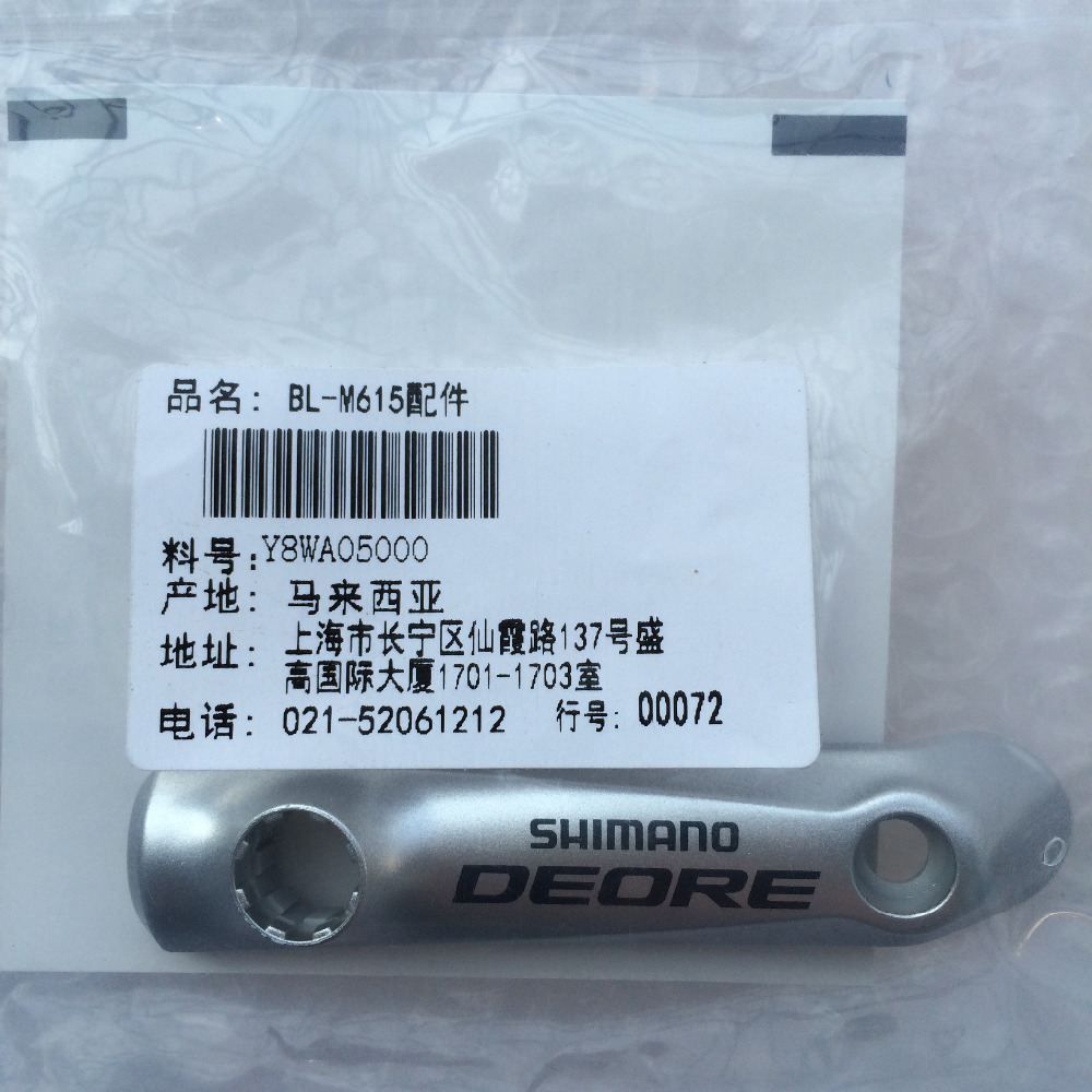 Shimano Deore BL-M615 Brake Lever Lid Left with Shimano Logo