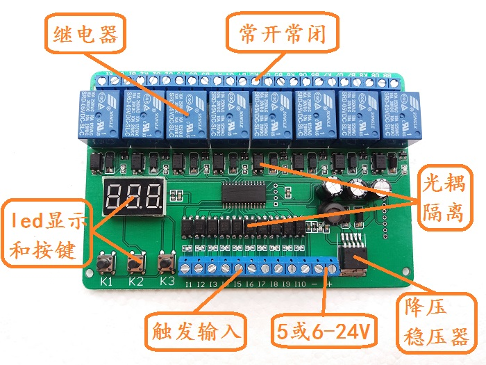 5/12/24V eight channel multi function programmable time relay module automation design control board цена