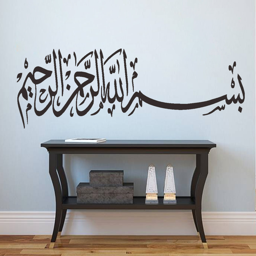 Wall Stickers  Muslim Arabic Home Decorations Islam Decals God allah Quran Mural Art Wallpaper Home Decoration 1