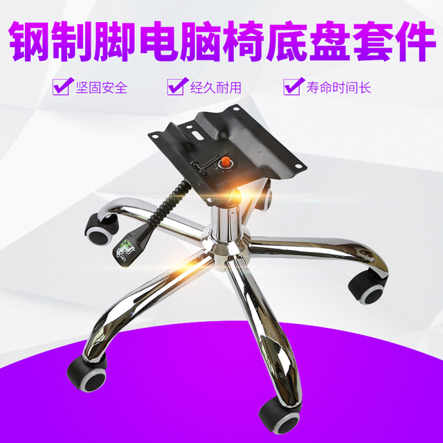 Steel Chair Accessories Adirondack Chairs Wood 2018 Metal Legs For Furniture Office Kit Chassis Five Star Feet Turn Boss Computer Foot Pressure Rod