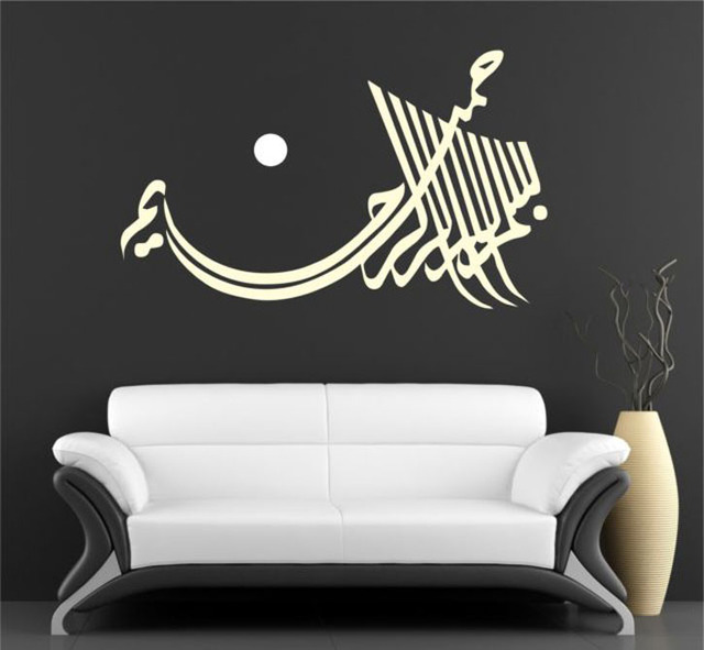 Islamique Sticker Art Calligraphie Islam Musulman Arabe Décalque de ...