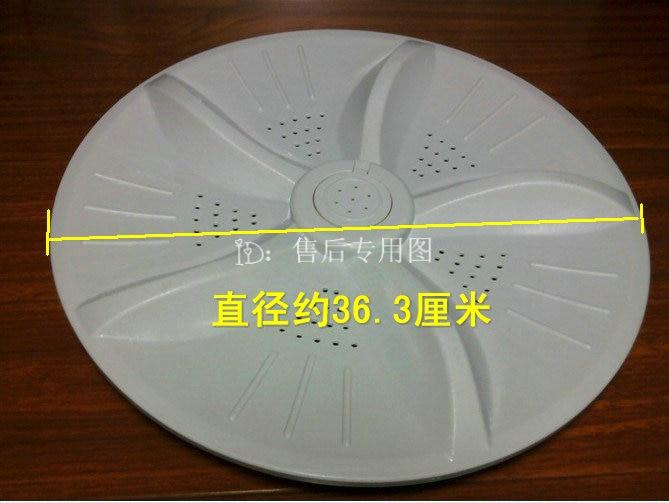 Washing machine washing xqb70-7023g washing machine plate swivel plate punner washing plate washing machine parts wave plate pulsator board 325mm