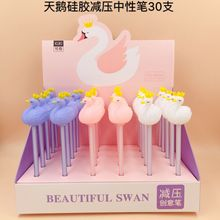 30PCS/SET Korean Cartoon Silicone Gel Pen Swan Animal Head Decompression