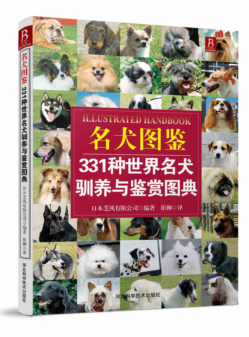 331 kinds of world famous dog domestication and appreciation book:Novice domesticated dog books the domestication and exploitation of plants and animals
