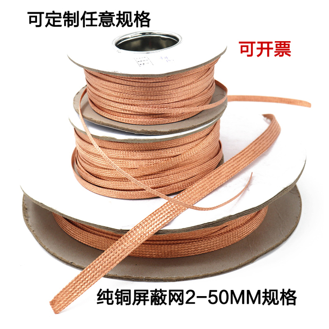 us $6 32 7% off encryption type pure copper shield network power cord audio frequency line horn wire shield network set 3mm 30mm on aliexpress com Audio Cable Wiring
