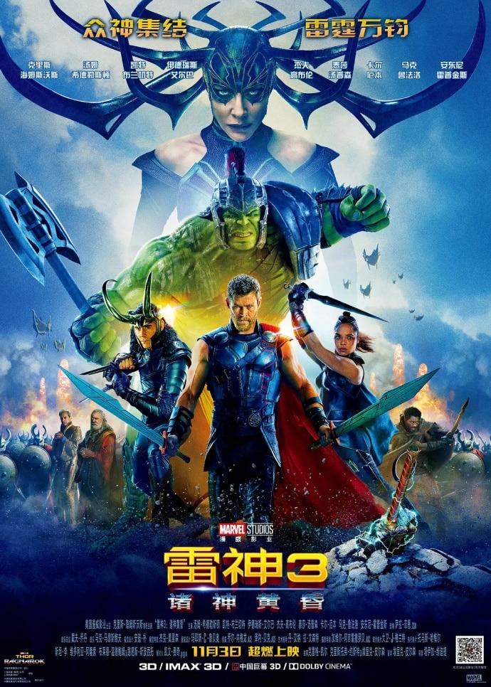 《雷神3:诸神黄昏》高清1080P资源在线下载