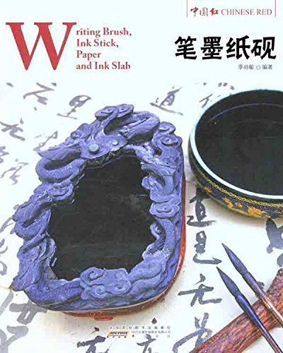 ФОТО  Writing Brush, Ink Stick, Paper and Ink Slab (English and Chinese ) Chinese authentic book for learning Chinese culture