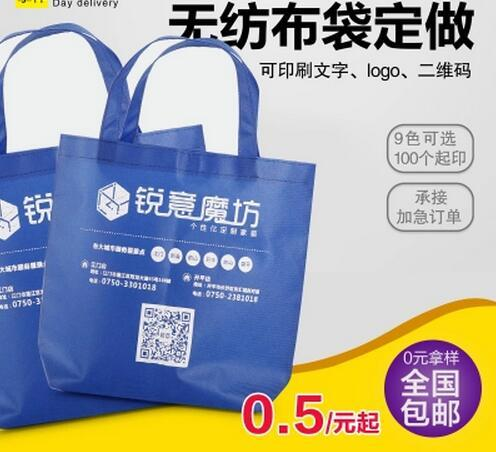 Promotional Cheap Customized Foldable Eco Fabric Tote Non-woven Shopping Bag, Recyclable PP Non Woven Bags