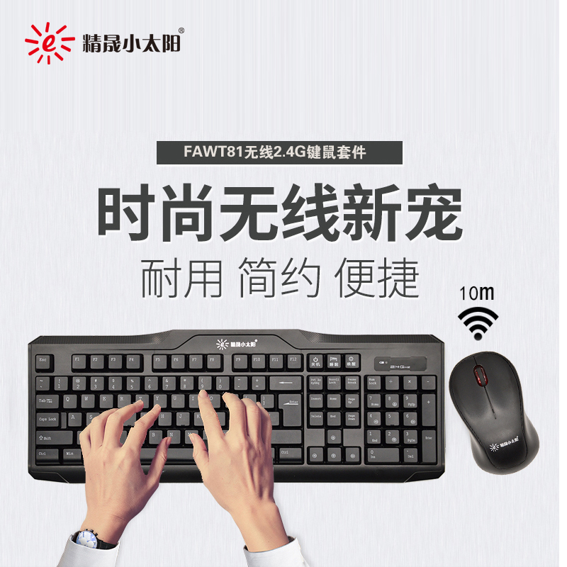 SUNROSE Wireless keyboard mouse suit laptop computer game key mouse suite saves electricity
