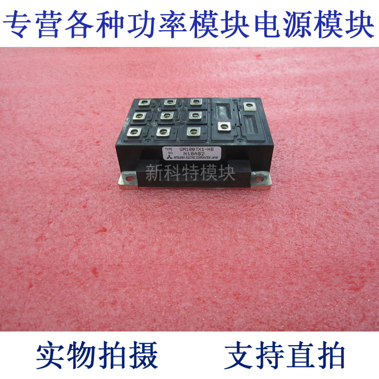 QM100TX1-HB 100A500V 6-element Darlington frequency conversion speed control module the mg300n1fk2 300a1100v darlington module